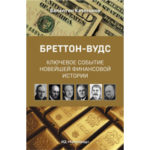 Бреттон-Вудс: ключевое событие новейшей финансовой истории