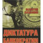 Диктатура банкократии. Оргпреступность финансово-банковского мира
