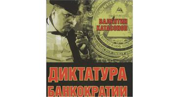 diktatura-bankrotii