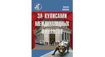 za-kulisami-mezhdunarodnyx-finansov-2013
