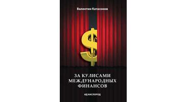 za-kulisami-mezhdunarodnyx-finansov