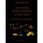 Золото в истории России: статистика и оценки