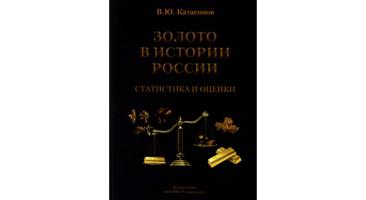 zoloto-v-istorii-rossii