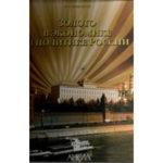 Золото в экономике и политике России