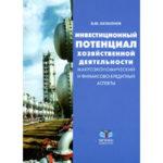 Инвестиционный потенциал хозяйственной деятельности: макроэкономический и финансово-кредитный аспекты