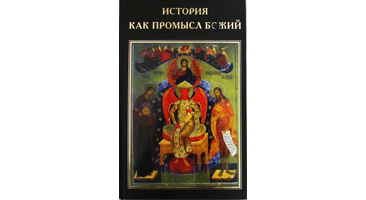 istoriya-kak-promysl-bozhij