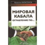 Мировая кабала. Ограбление по… Изд. 2-е.