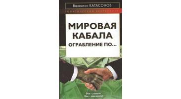 mirovaya-kabala