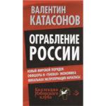 Ограбление России. Новый мировой порядок. Оффшоры и «теневая» экономика
