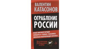 ograblenie-rossii