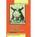 О проценте: ссудном, подсудном, безрассудном. Хрестоматия современных проблем «денежной цивилизации». В двух книгах. Книга  вторая