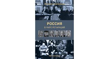 rossiya-v-mire-reparacij