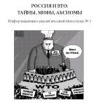 Россия и ВТО: тайны, мифы, аксиомы