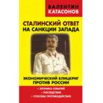 Сталинский ответ на санкции Запада. Экономический блицкриг против России