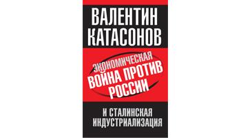 ekonomicheskaya-vojna-protiv-rossii
