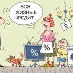 Михаил Делягин: Российские банкиры ясно продемонстрировали, что хотят, чтобы общество находилось у них в кредитной кабале