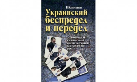 1437378911_katasonov-ukraina