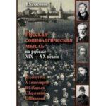 Русская социологическая мысль на рубеже XIX – XX веков