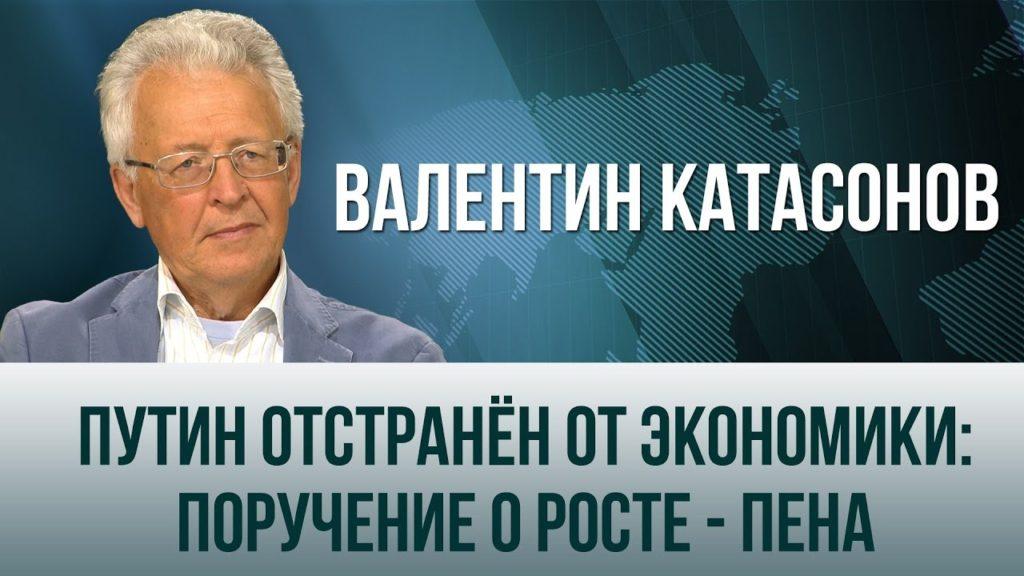 Валентин Катасонов. «Путин отстранен от экономики: поручение о росте – пена».