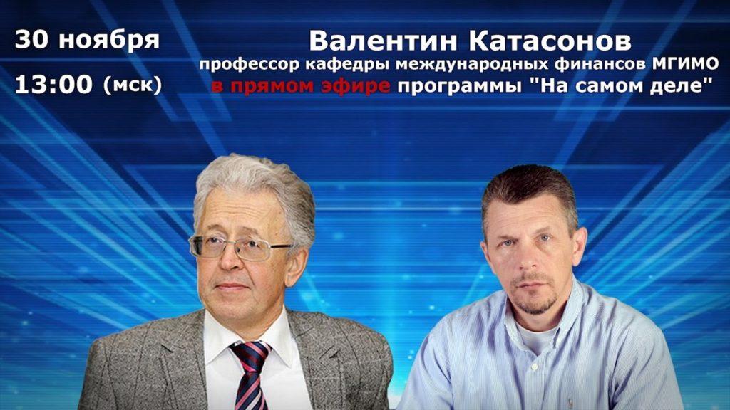 Валентин Катасонов в прямом эфире «На Самом Деле» ответил на вопросы зрителей