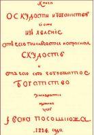 09-pososhkov