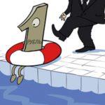 «Плавающий валютный курс — это идеальная ситуация для спекулянтов»