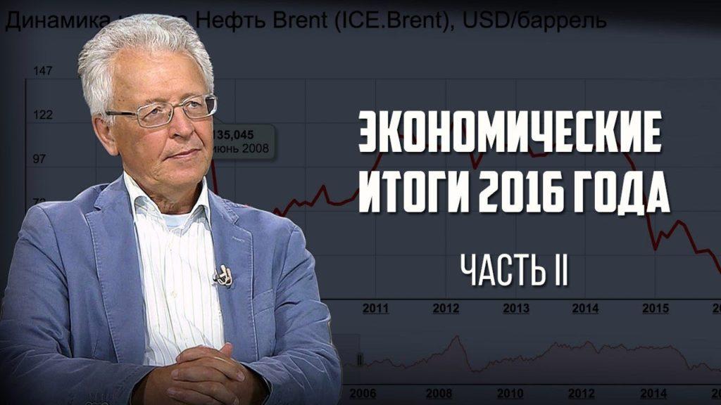Валентин Катасонов. Экономические итоги 2016 года (Часть II)