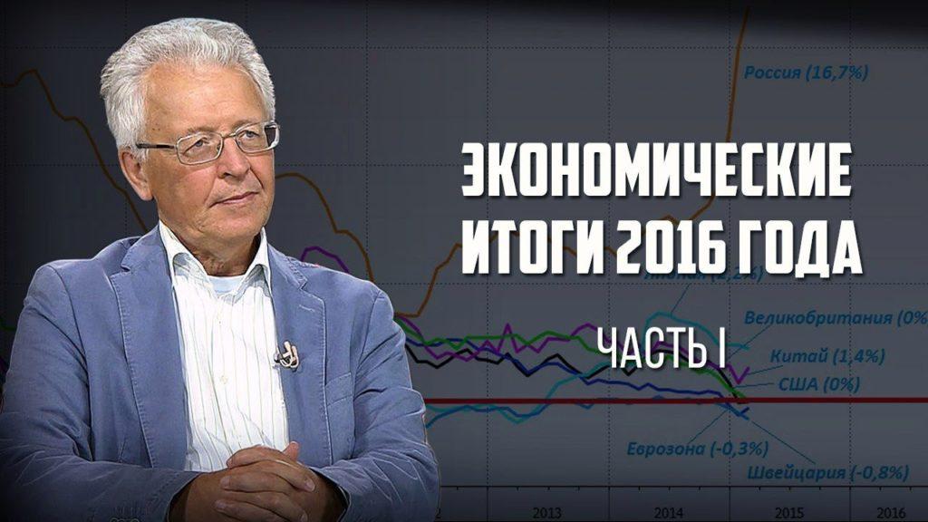 Валентин Катасонов. Экономические итоги 2016 года (Часть I).