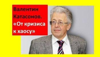 Валентин Катасонов: от кризиса к хаосу (1 часть)