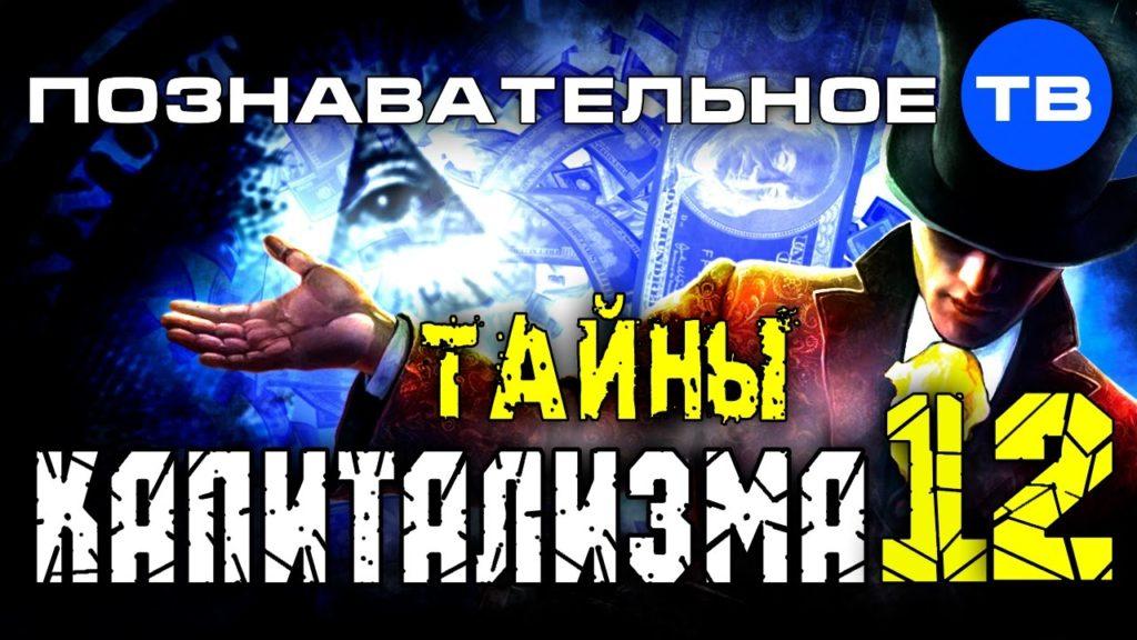 Валентин Катасонов. Тайны капитализма — 12 (Познавательное ТВ)