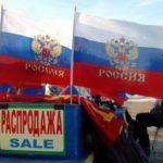 Россию распродадут за бесценок