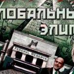В. Ю. Катасонов. «Глобальные элиты в схватке с Россией». Краткий пост-релиз презентации книги