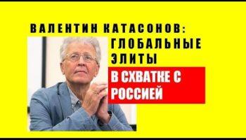 Валентин Катасонов глобальные элиты в схватке с Россией – ЧАСТЬ 1