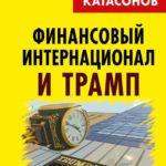 ПРЕЗЕНТАЦИЯ НОВОЙ КНИГИ ПРЕДСЕДАТЕЛЯ РЭОШ В. Ю. КАТАСОНОВА