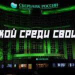 Тема: «Свой или чужой: дочки Сбербанка на Украине»
