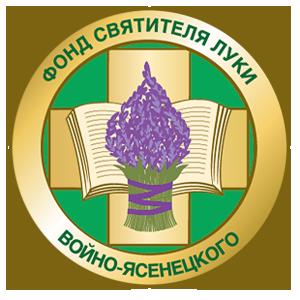 Фонд Святителя Луки Войно-Ясенецского