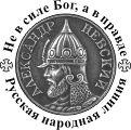 РНЛ Русская народная линия