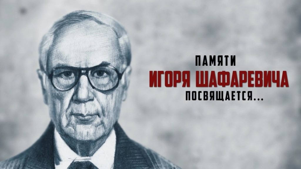 Памяти Игоря Шафаревича посвящается…