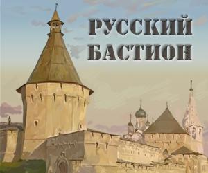Русский Бастион