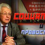Валентин Катасонов. «Православный социализм» в эпоху всеобщего «синтеза»