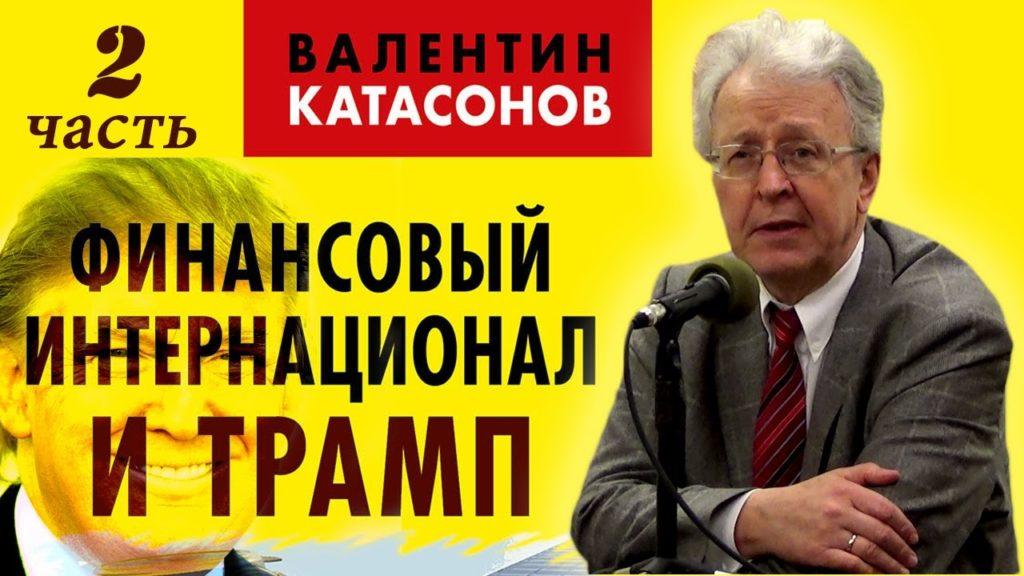 Валентин Катасонов. Финансовый интернационал и Трамп (часть 2).