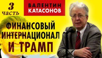 Валентин Катасонов. Финансовый интернационал и Трамп (часть 3)
