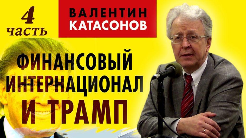 Валентин Катасонов. Финансовый интернационал и Трамп (часть 4)