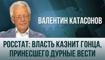 Валентин Катасонов. «Росстат: власть казнит гонца, принесшего дурные вести»