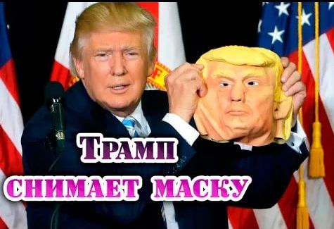 11-трамп