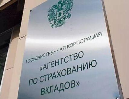 Для чего при наличии Центробанка понадобилось создавать Агентство  Для чего при наличии Центробанка понадобилось создавать Агентство по страхованию вкладов Русское экономическое общество