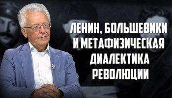 Валентин Катасонов. «Ленин, большевики и метафизическая диалектика революции»