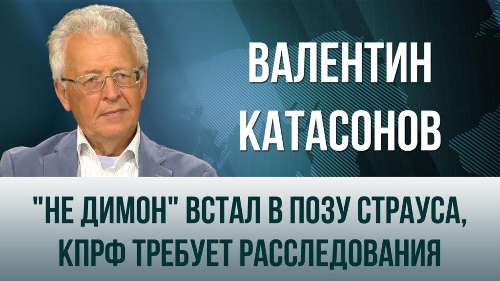 Валентин Катасонов. «Не Димон» встал в позу страуса, КПРФ требует расследования