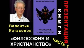 Валентин Катасонов. Презентация книги «Философия и христианство». Часть 1