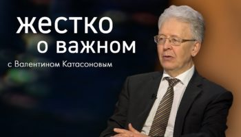 Валентин Катасонов. Жестко о важном
